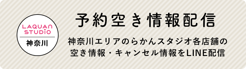 LINE空き情報配信・神奈川