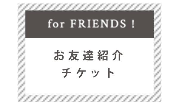 お友達紹介チケット