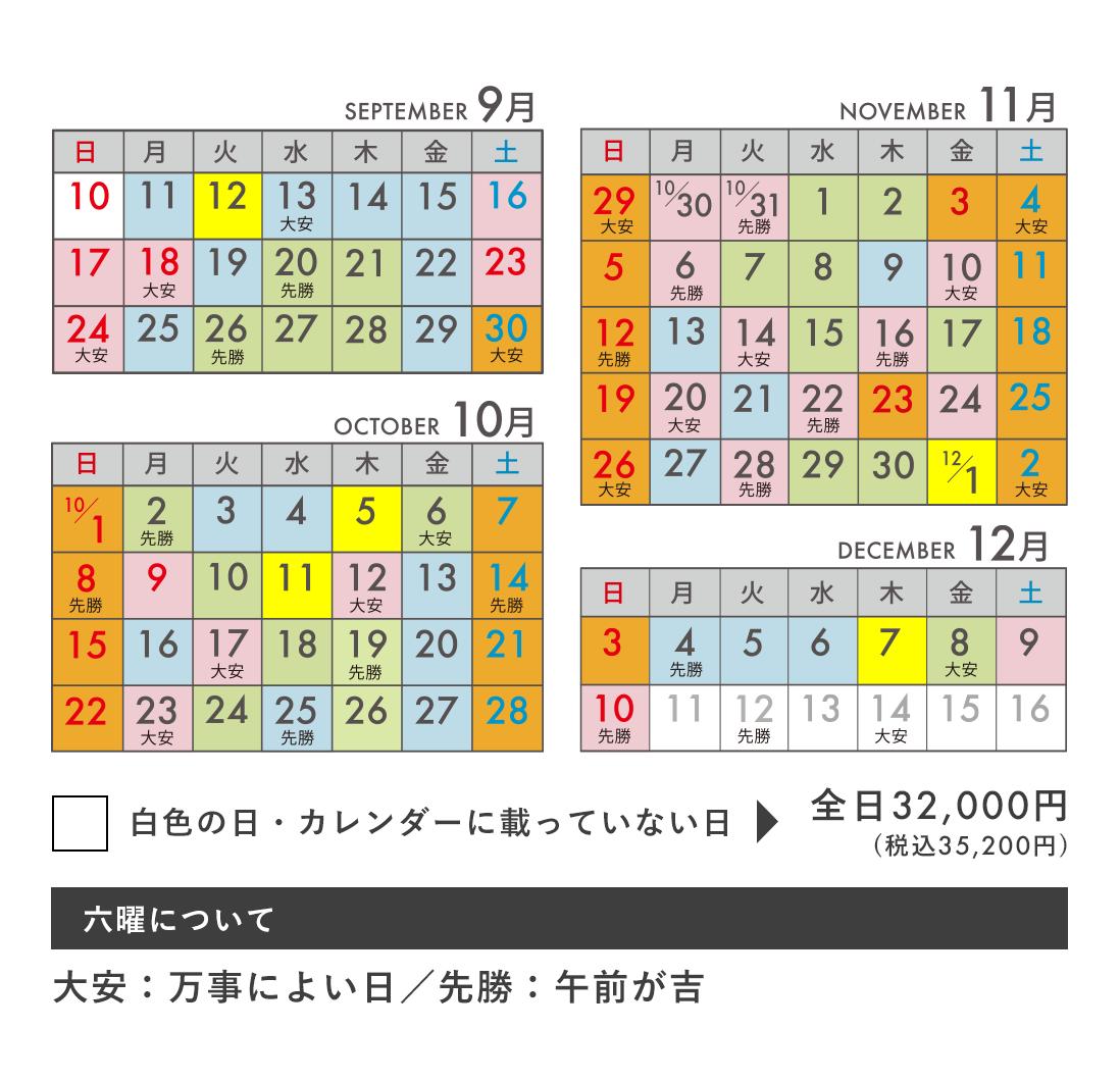 お出かけ衣装カレンダー