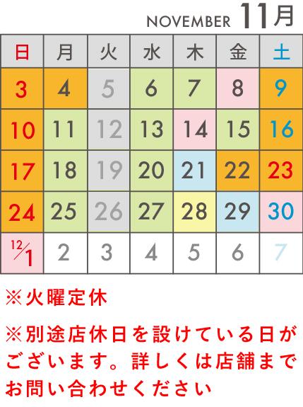 11月の割引料金カレンダー