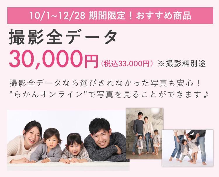 期間限定撮影全データ30,000円
