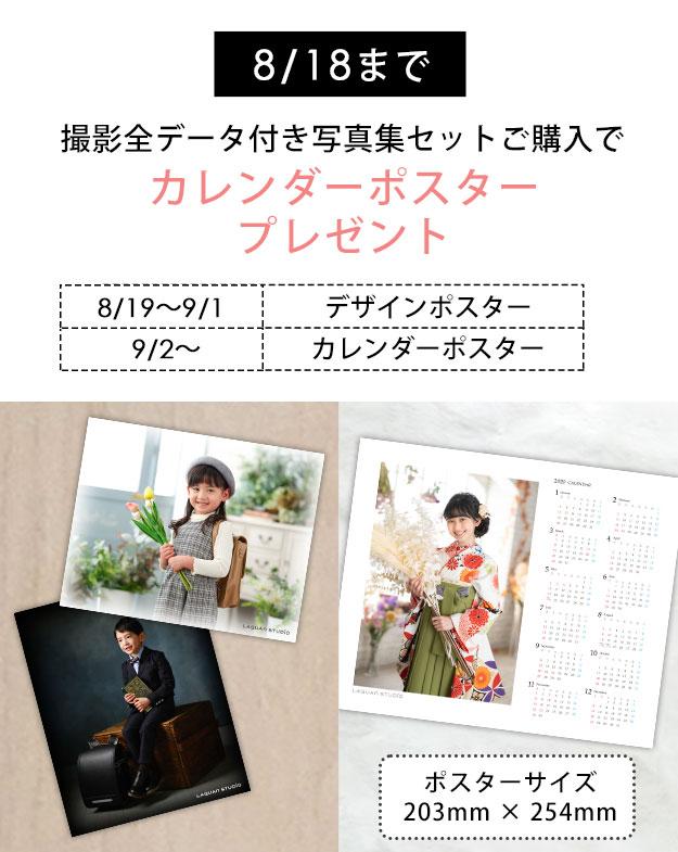 デザインポスタープレゼント