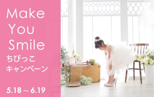 make you smileちびっこフェスタ