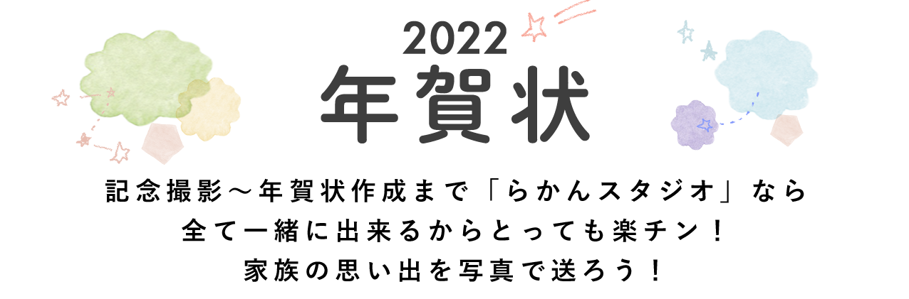 2021年賀状・新年のご挨拶