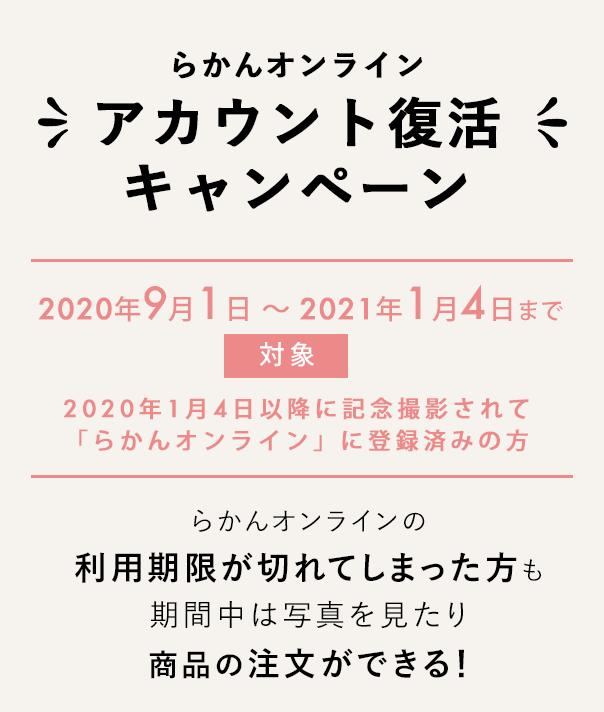 らかんオンラインアカウント復活キャンペーン