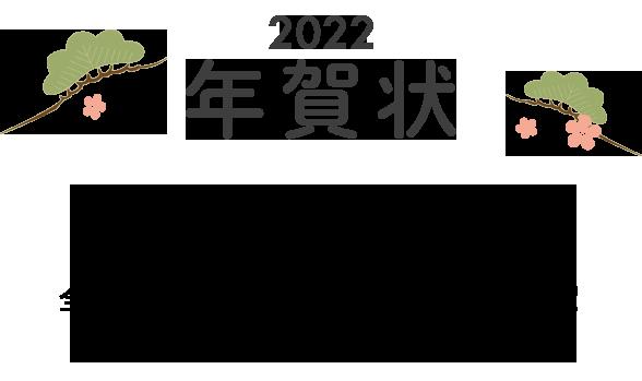 2019年賀状・新年のご挨拶