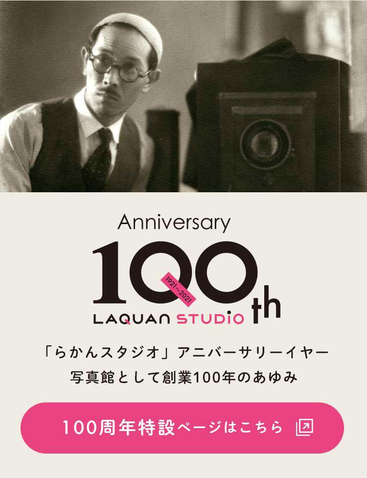 らかんスタジオ100周年