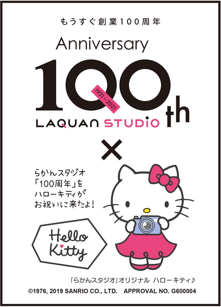 らかんスタジオ100周年・ハローキティコラボ