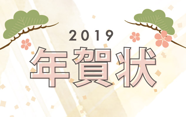 2019年賀状キャンペーン
