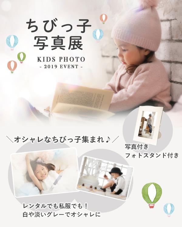 """""""ちびっ子写真展"""
