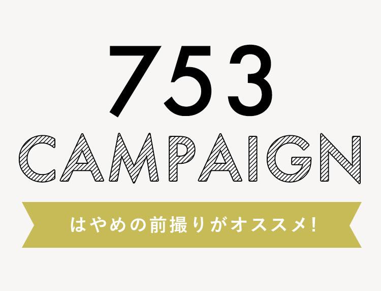 七五三撮影キャンペーン